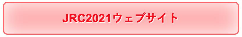 JRC2021ウェブサイト