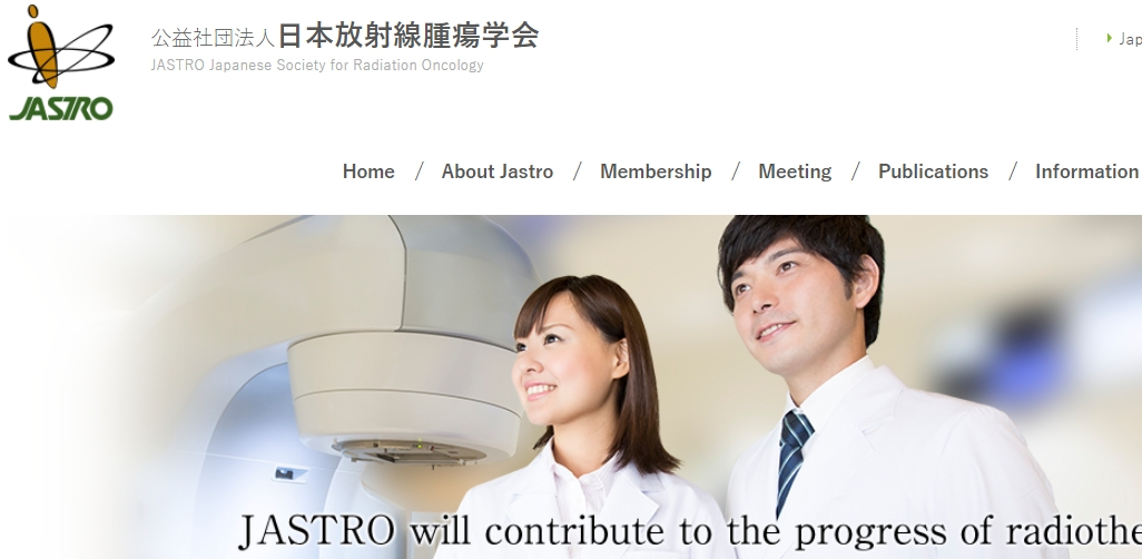 Japanese Society for Radiation Oncology(JASTRO)