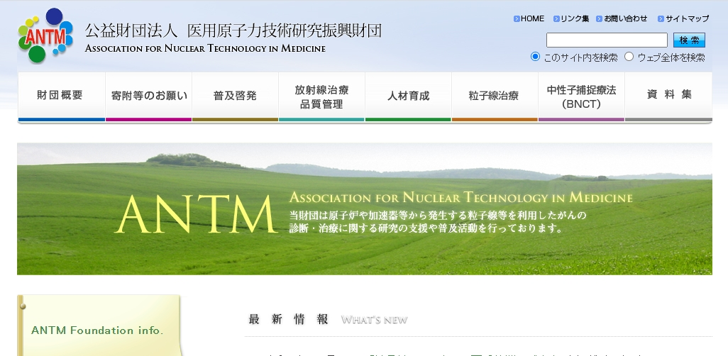 Association for Nuclear Technology in Medicine(ANTM)