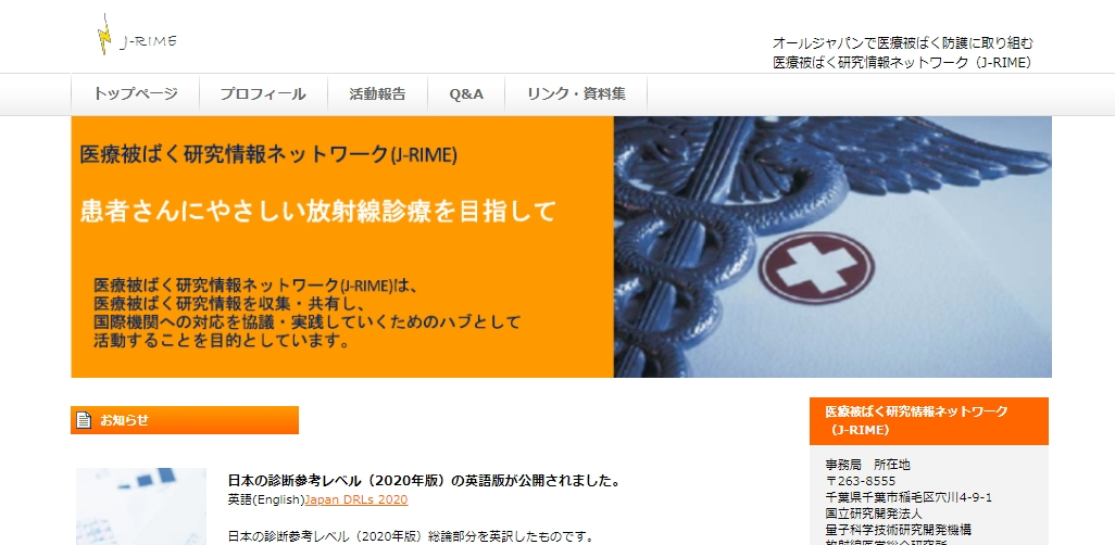 Japan Network for Research and Information on Medical Exposure(J-RIME)