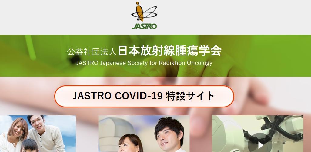 日本放射線腫瘍学会(JASTRO)