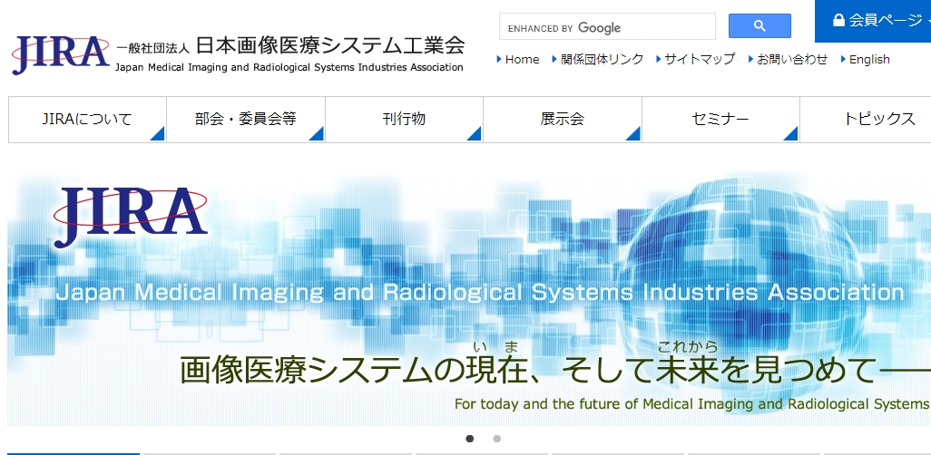 日本画像医療システム工業会