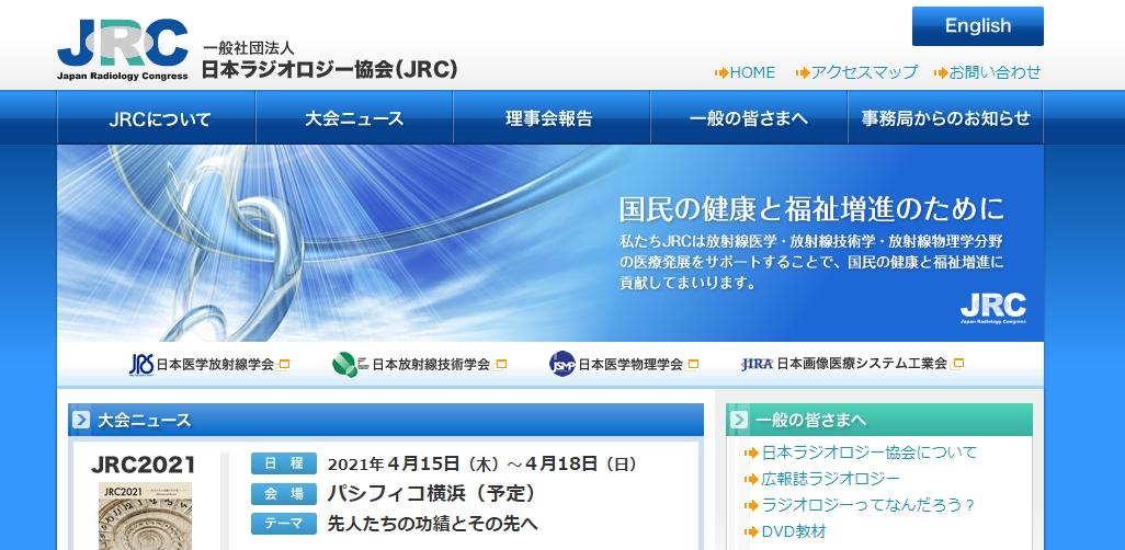 日本ラジオロジー協会