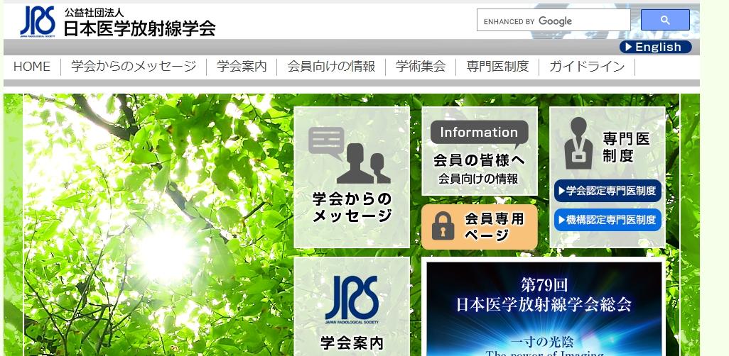 日本医学放射線学会(JRS)