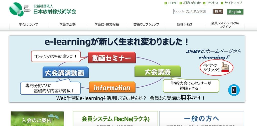 日本放射線技術学会