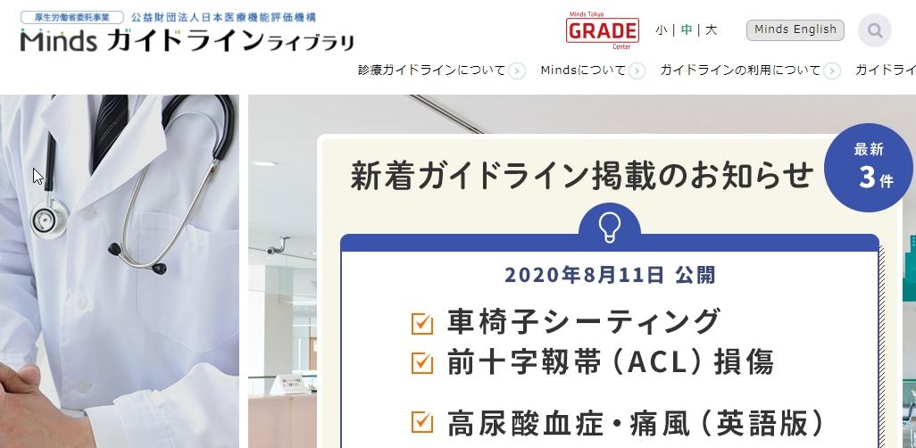 """医療情報サービス""""マインズ Minds"""