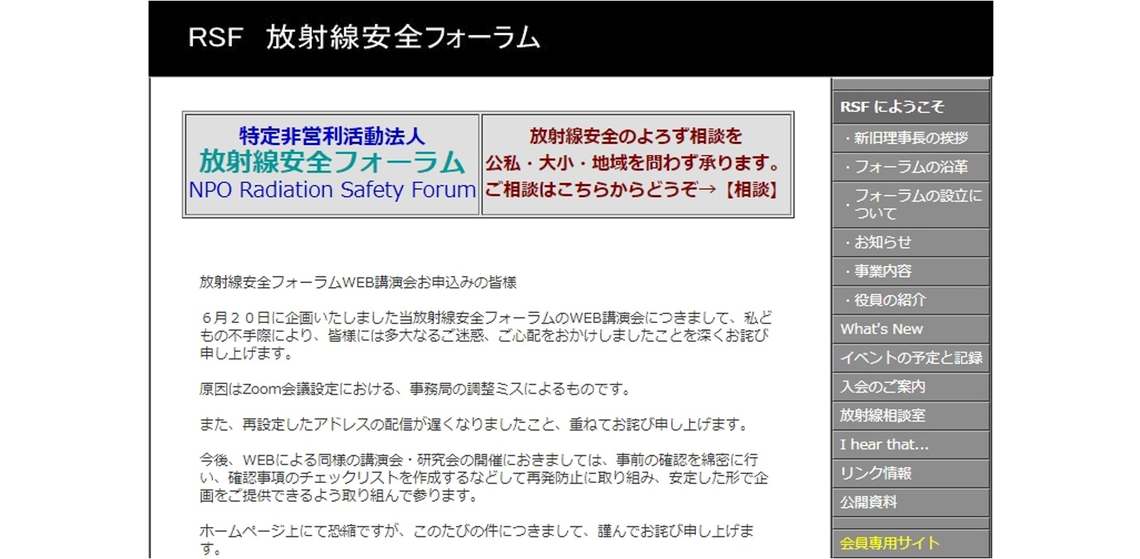 NPO Radiation Safety Forum